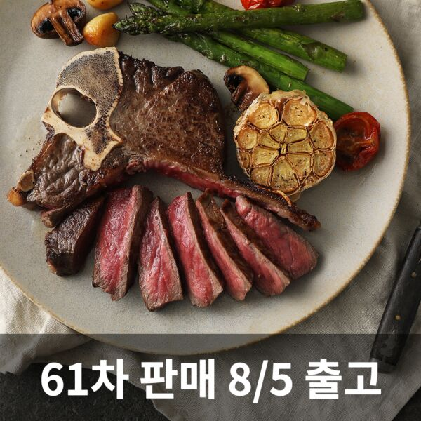 [61차 판매] 산적 한우 드라이에이징 스테이크 450g (8/5발송)