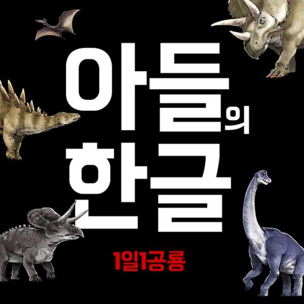 [아들의한글] 1일 1공룡 학습지